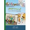 Hörbuch Cover: Lingufant -  Im Kindergarten Arabisch/Deutsch